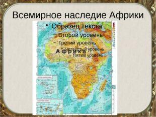 Всемирное наследие Африки
