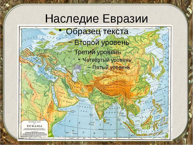 Наследие Евразии