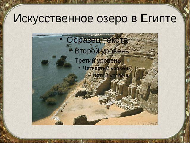 Искусственное озеро в Египте