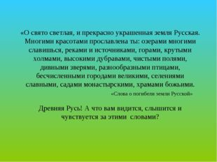 «О свято светлая, и прекрасно украшенная земля Русская. Многими красотами про