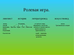 Ролевая игра. лингвист историк литературовед искусствовед житие, Владимир от