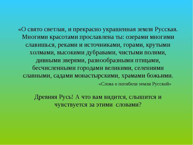 «О свято светлая, и прекрасно украшенная земля Русская. Многими красотами про...