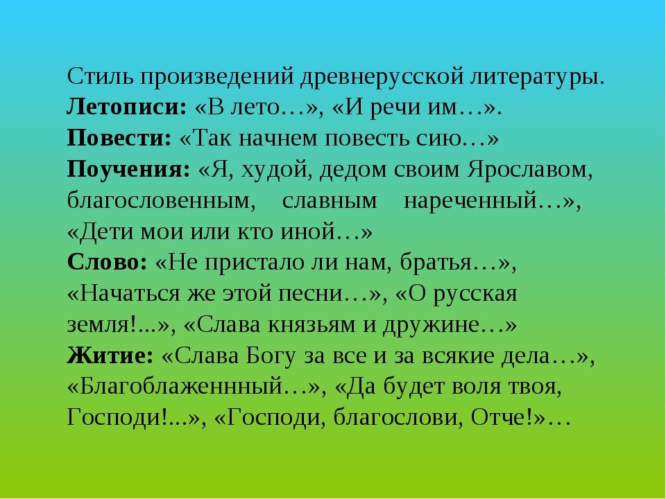 Стиль произведений древнерусской литературы. Летописи: «В лето…», «И речи им…...