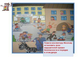 Помоги инспектору Жезлову остановить всех нарушителей правил безопасности и п