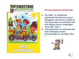 Использованная литература Пособие по правилам дорожной безопасности для младш