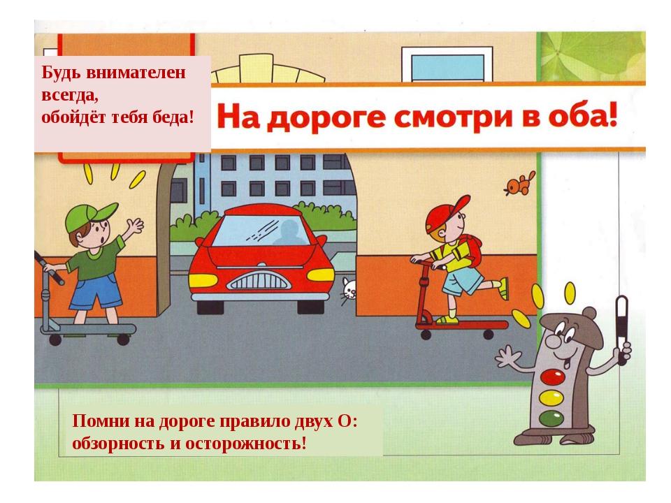 Будь внимателен всегда, обойдёт тебя беда! Помни на дороге правило двух О: о...