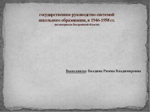 государственное руководство системой школьного образования, в 1946-1958 гг. (