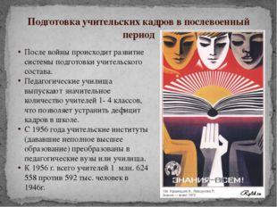 Подготовка учительских кадров в послевоенный период После войны происходит ра