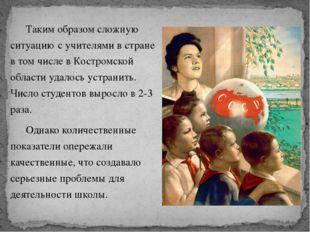 Таким образом сложную ситуацию с учителями в стране в том числе в Костромской
