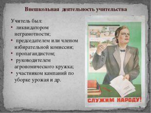Внешкольная деятельность учительства Учитель был: ликвидатором неграмотности;