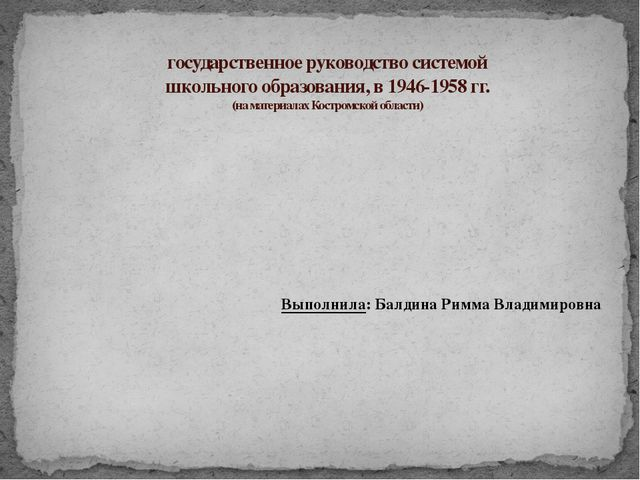 государственное руководство системой школьного образования, в 1946-1958 гг. (...