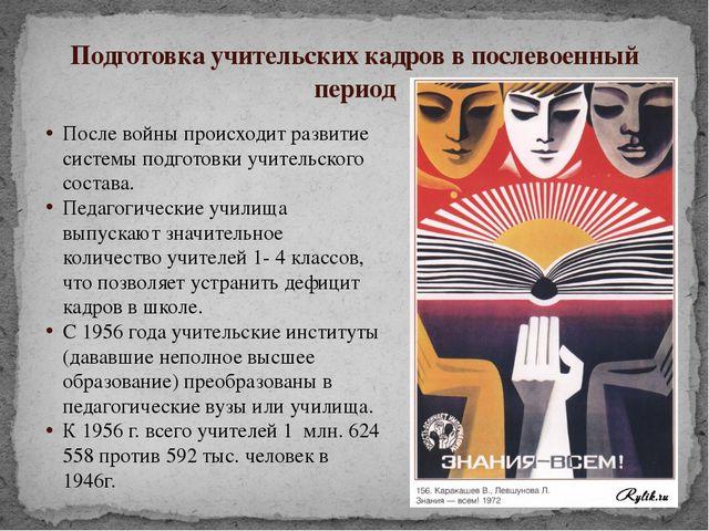 Подготовка учительских кадров в послевоенный период После войны происходит ра...