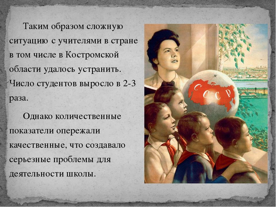 Таким образом сложную ситуацию с учителями в стране в том числе в Костромской...