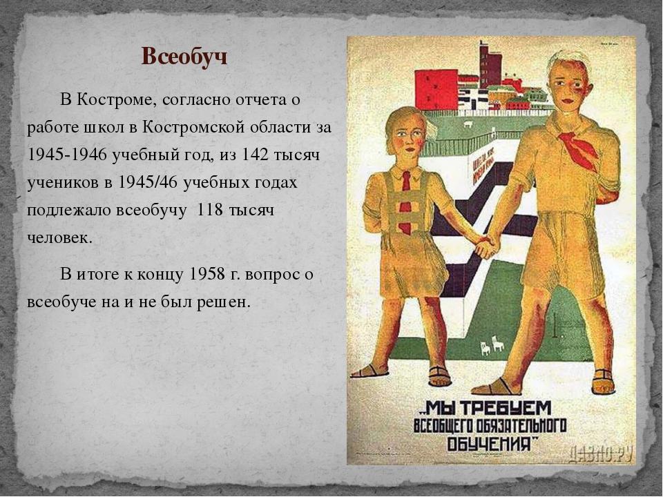 Всеобуч В Костроме, согласно отчета о работе школ в Костромской области за 19...