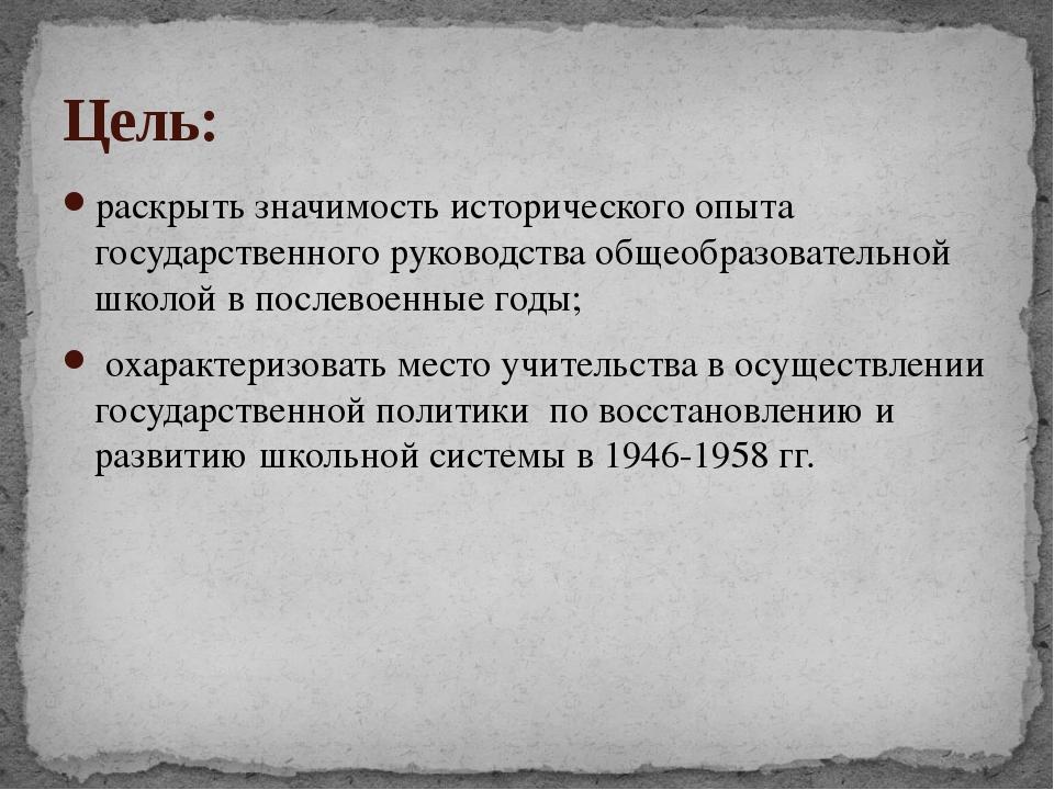 раскрыть значимость исторического опыта государственного руководства общеобра...