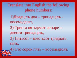 Translate into English the following phone numbers: 1)Двадцать два – тринадца