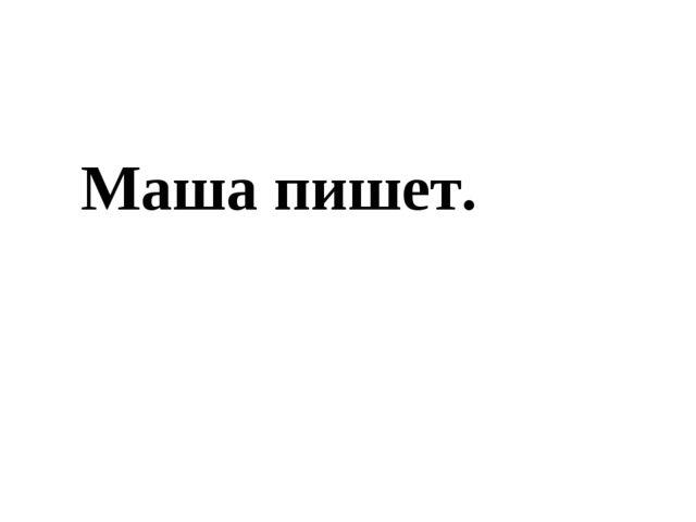Маша пишет.