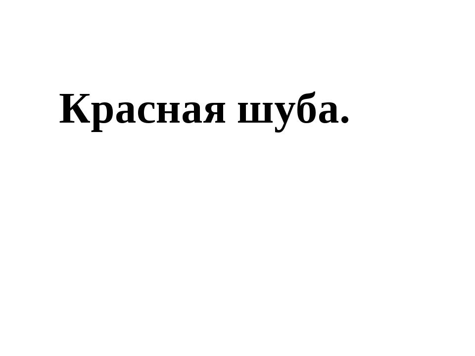 Красная шуба.