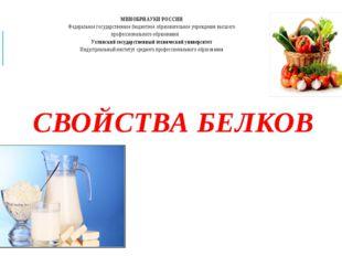 СВОЙСТВА БЕЛКОВ
