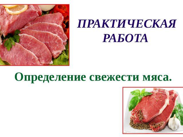 ПРАКТИЧЕСКАЯ РАБОТА Определение свежести мяса.