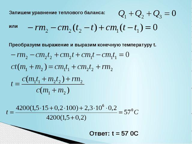 Запишем уравнение теплового баланса: или Преобразуем выражение и выразим коне...
