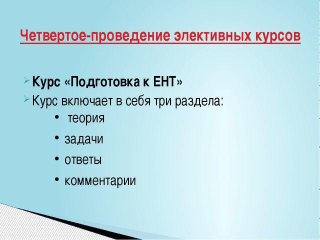 Курс «Подготовка к ЕНТ» Курс включает в себя три раздела: теория задачи отве...
