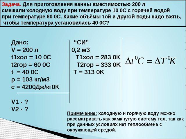 Задача. Для приготовления ванны вместимостью 200 л смешали холодную воду при...