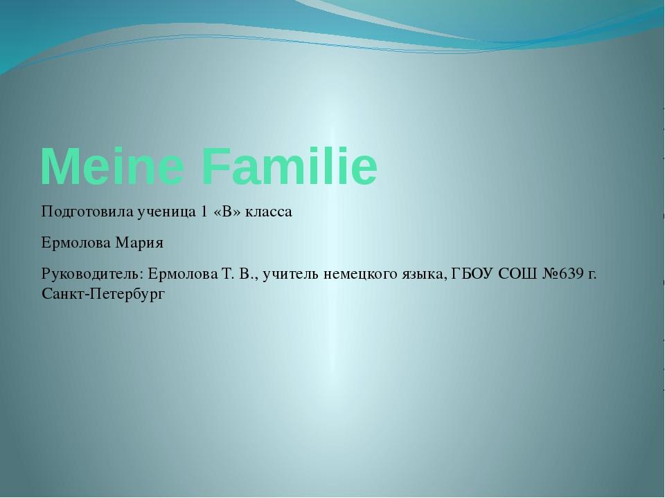 Meine Familie Подготовила ученица 1 «В» класса Ермолова Мария Руководитель: Е...