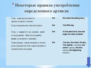 Некоторые правила употребления определенного артикля. Сущ. +прилагательное в