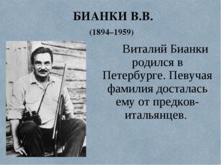 БИАНКИ В.В. (1894–1959) Виталий Бианки родился в Петербурге. Певучая фамили