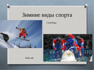 Зимние виды спорта Сноуборд Бобслей