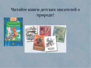 Читайте книги детских писателей о природе!