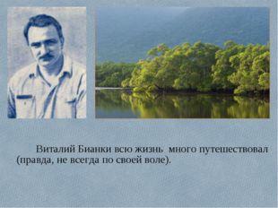 Виталий Бианки всю жизнь много путешествовал (правда, не всегда по своей во
