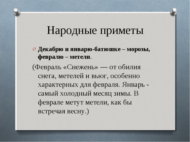 Народные приметы Декабрю и январю-батюшке – морозы, февралю – метели. (Феврал...