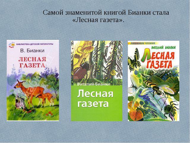 Самой знаменитой книгой Бианки стала «Лесная газета».