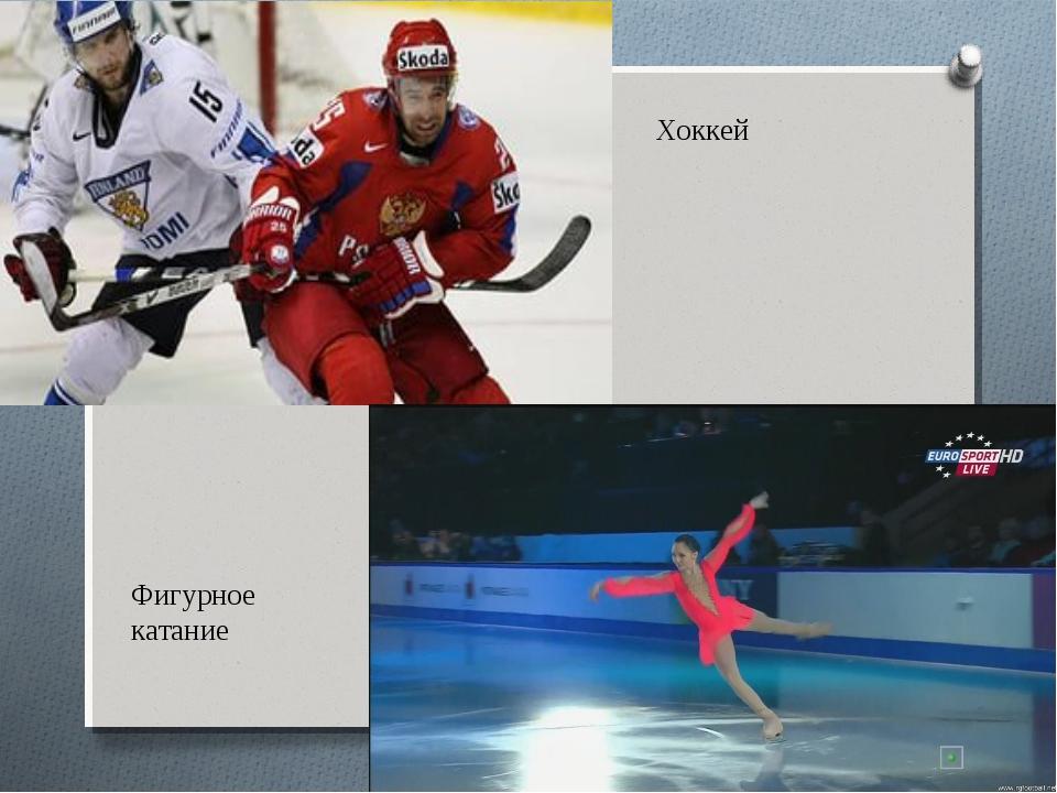 Хоккей Фигурное катание