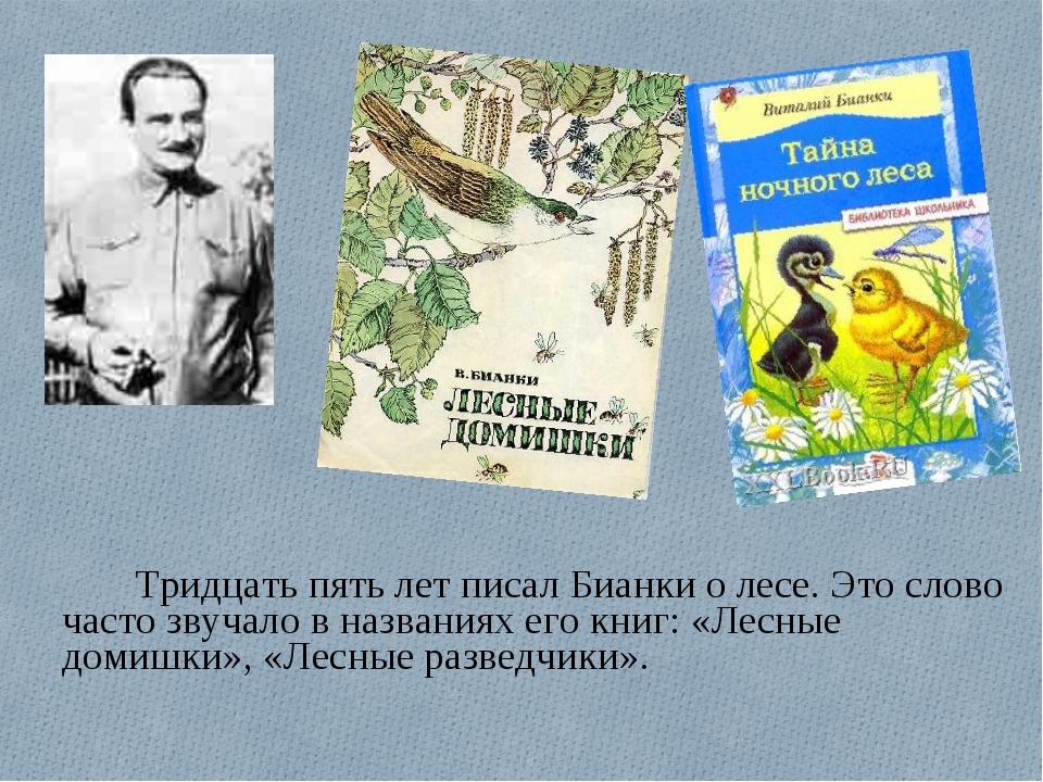 Тридцать пять лет писал Бианки о лесе. Это слово часто звучало в названиях...