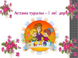 Астана туралы – өлеңдер