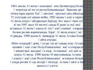 1961 жылы Ақмола қаласының аты Целиноград болып өзгертілді және ол республика