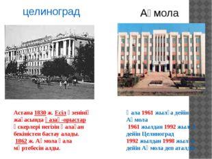 Астана 1830 ж. Есіл өзенінің жағасында қазақ-орыстар әскерлері негізін қалаға