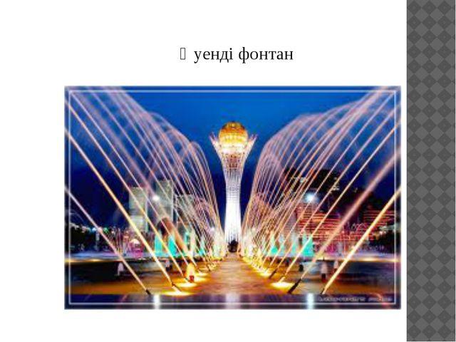 Әуенді фонтан