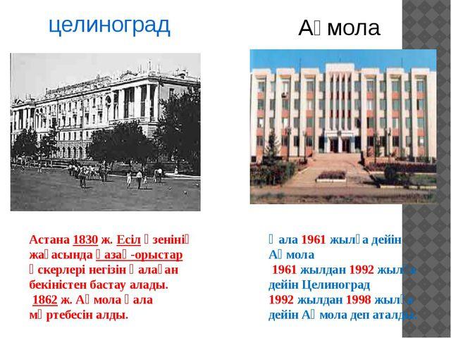 Астана 1830 ж. Есіл өзенінің жағасында қазақ-орыстар әскерлері негізін қалаға...