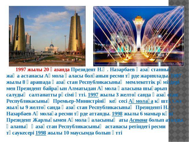 1997 жылы 20 қазанда Президент Н.Ә. Назарбаев Қазақстанның жаңа астанасы Ақм...