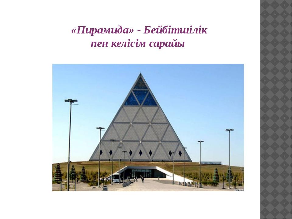 «Пирамида» - Бейбітшілік пен келісім сарайы
