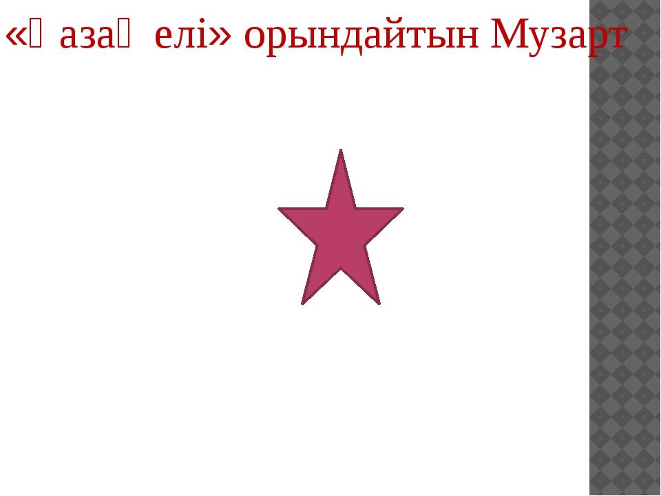 «Қазақ елі» орындайтын Музарт