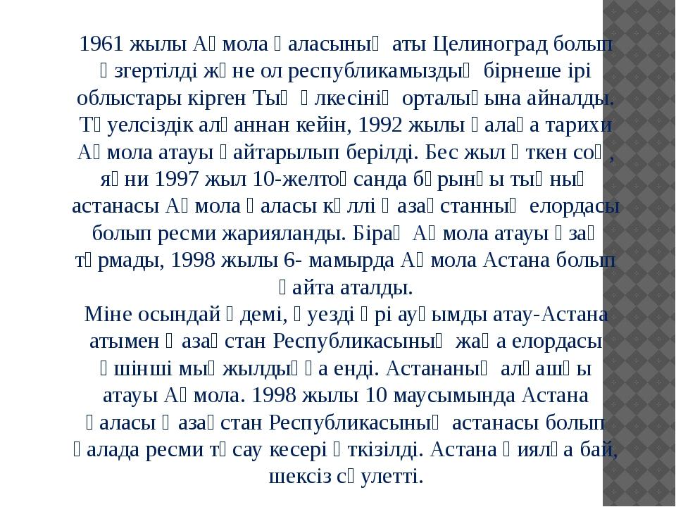 1961 жылы Ақмола қаласының аты Целиноград болып өзгертілді және ол республика...