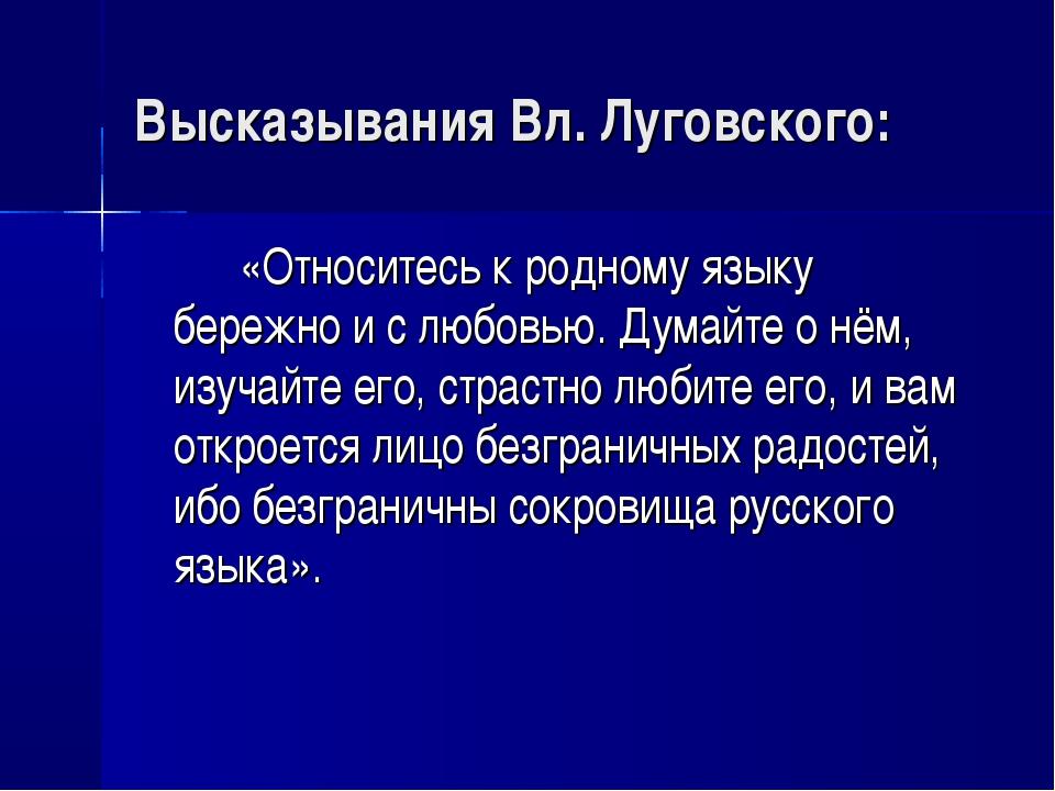 Высказывания Вл. Луговского: «Относитесь к родному языку бережно и с любовь...