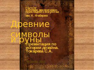 Древние символы и руны Презентация по истории дизайна. Токарева С.А. Москва,
