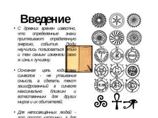 Введение С древних времен известно, что определенные знаки притягивают опреде