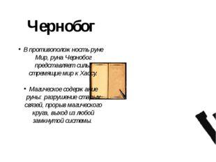 Чернобог В противоположность руне Мир, руна Чернобог представляет силы, стрем